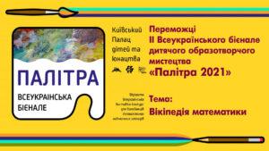 Підсумки ІІ Всеукраїнського бієнале дитячого образотворчого мистецтва «Палітра 2021».