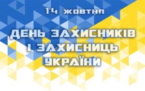 До дня захисників і захисниць України запрошуємо переглянути відео, підготовлене вихованцями Палацу.
